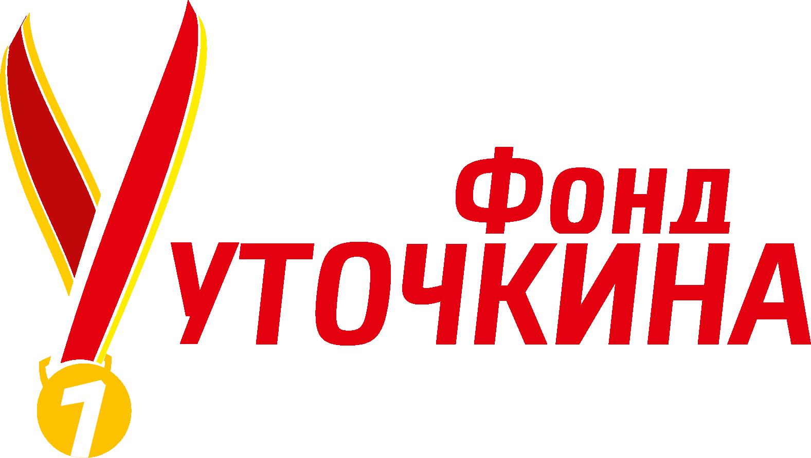 Фонд Уточкина