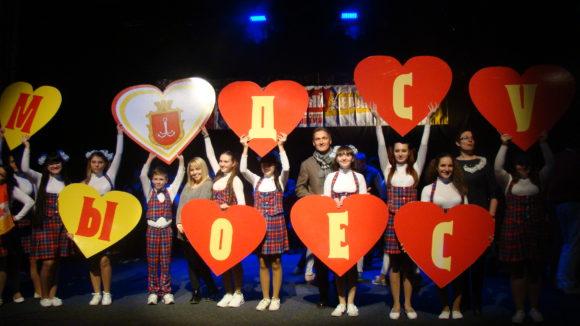 Одесские школьники отпраздновали день Святого Валентина с юмором