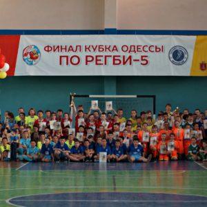 Команда 69-й школы чемпион Одессы по регби-5 2018 года